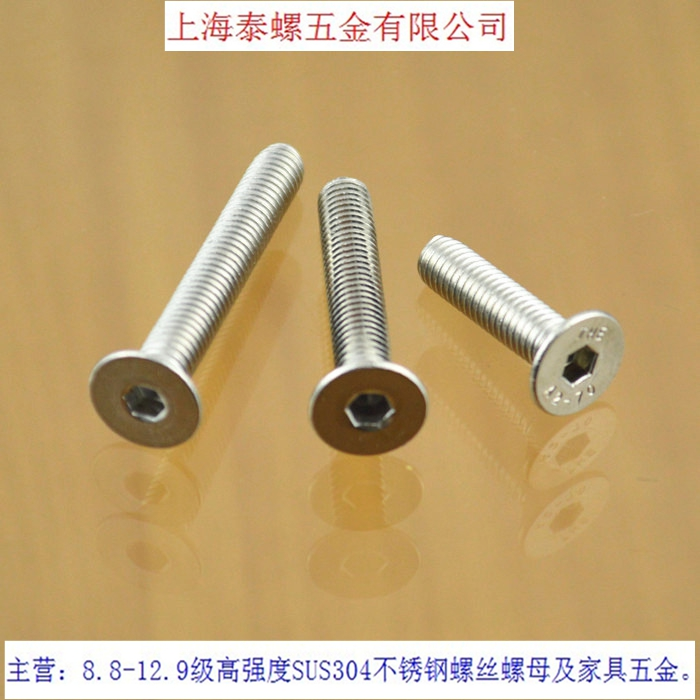 M10M12 stainless steel countersunk head six angle screw flat cup screw countersunk bolt flat machine GB70.3DIN7991