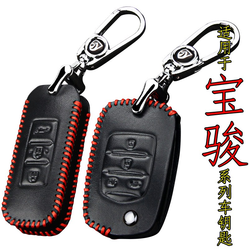 310 car remote control sleeve buckle Bao Chun 560 key package, 730 key sleeve Bao Chun 630 key package