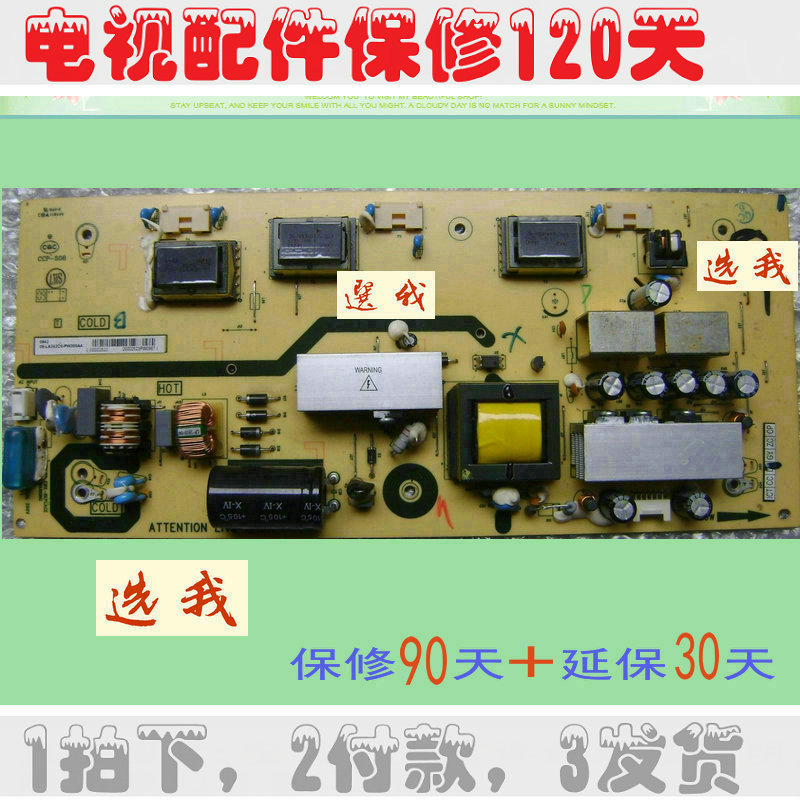 TCLL24E9BE24 inch LCD TV power supply, high voltage backlight board power supply integrated motherboard WH777.