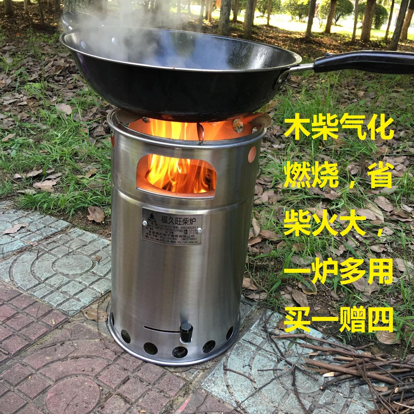 福久旺 дрова в печи открытый переносных лесополоса бытовых плит самостоятельно водить экскурсии барбекю печь газификации печь дрова
