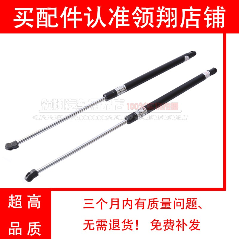 Wuling Hongguang hydraulic glory back door support bar of the supporting rod back door tailgate top rod hydraulic rod to open the trunk