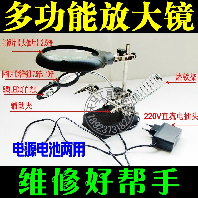 Mainboard circuit board with lamp type magnifying mirror maintenance hand-held clip tool worktable support multifunction