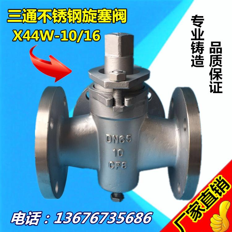 X44W-10 three way flange stainless steel 304 plug valve, cast steel plug valve, gas steam oil DN502 inch