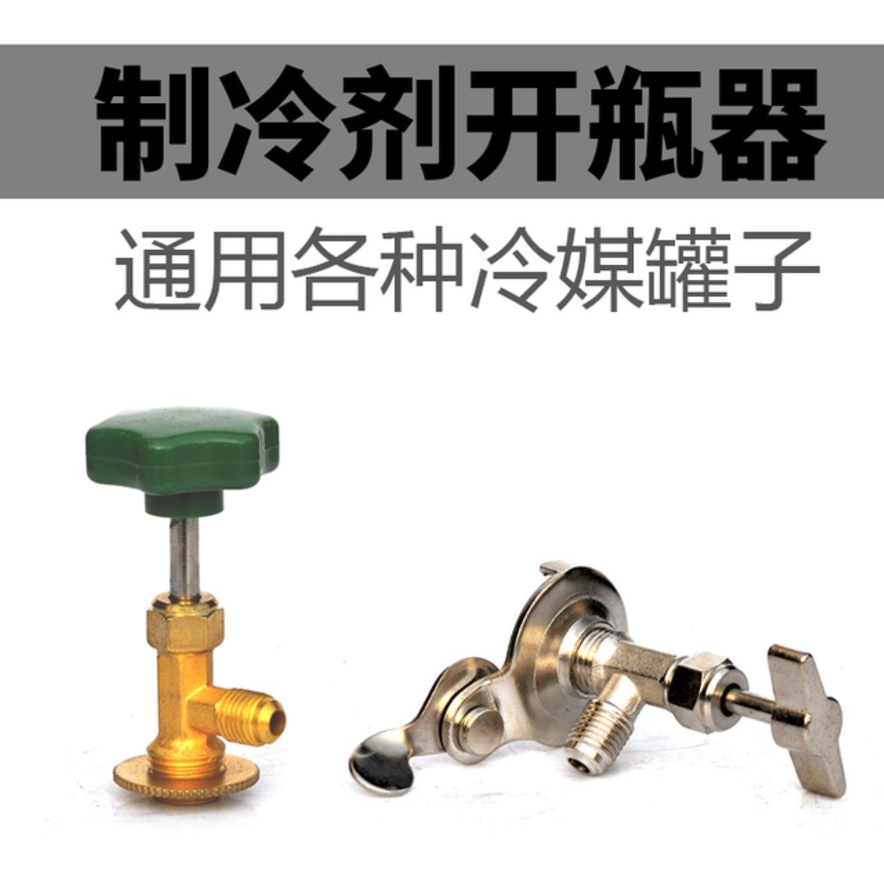 Фторид ли 0A60 Аунг хладагент кондиционер хладагент /R12 открыть открывалка C T338R340 открытие клапана