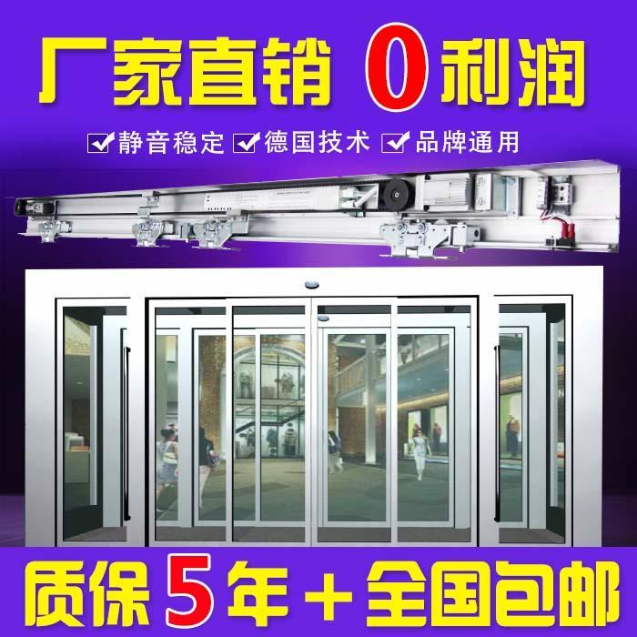 Porta de batente de porta a porta automática de vidro de porta controlador de motor sistema de controle de acesso via pacote completo.
