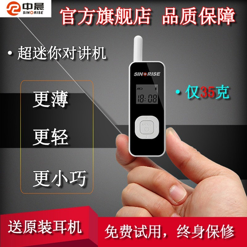 Zhongchen SR-616 Mini Mini Walkie Talkie Civil Beauty Salon Hospitality Restaurant 4S Shop Non-pair