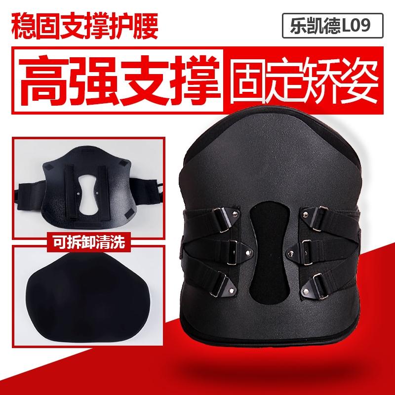 Hong Kong Locared Duro com apoio lombar Da coluna lombar cintura apoio cinto de fixação com a saúde de idosos, Homens e Mulheres de Alto nível