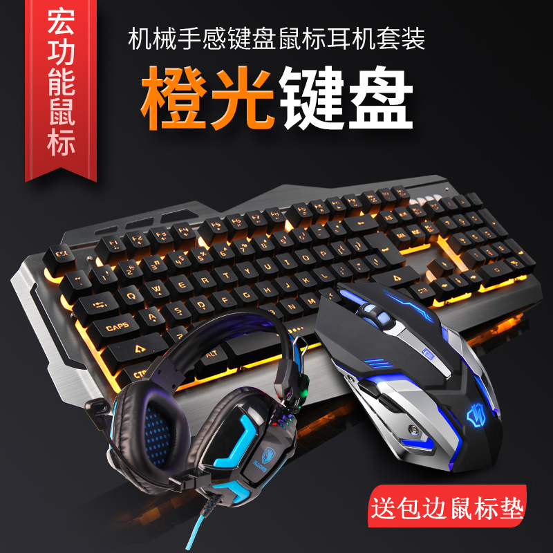 Mechanical touch keyboard and mouse headset three suit cable computer desktop game LOL Gaming Headset metal