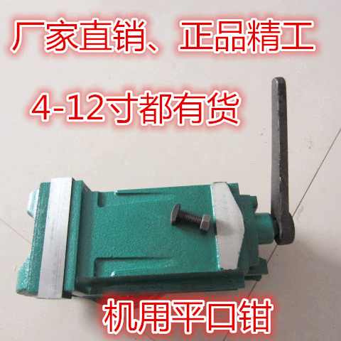 Machine vice / milling machine vise / benchvice / batch / /4 inch --12 inch size range