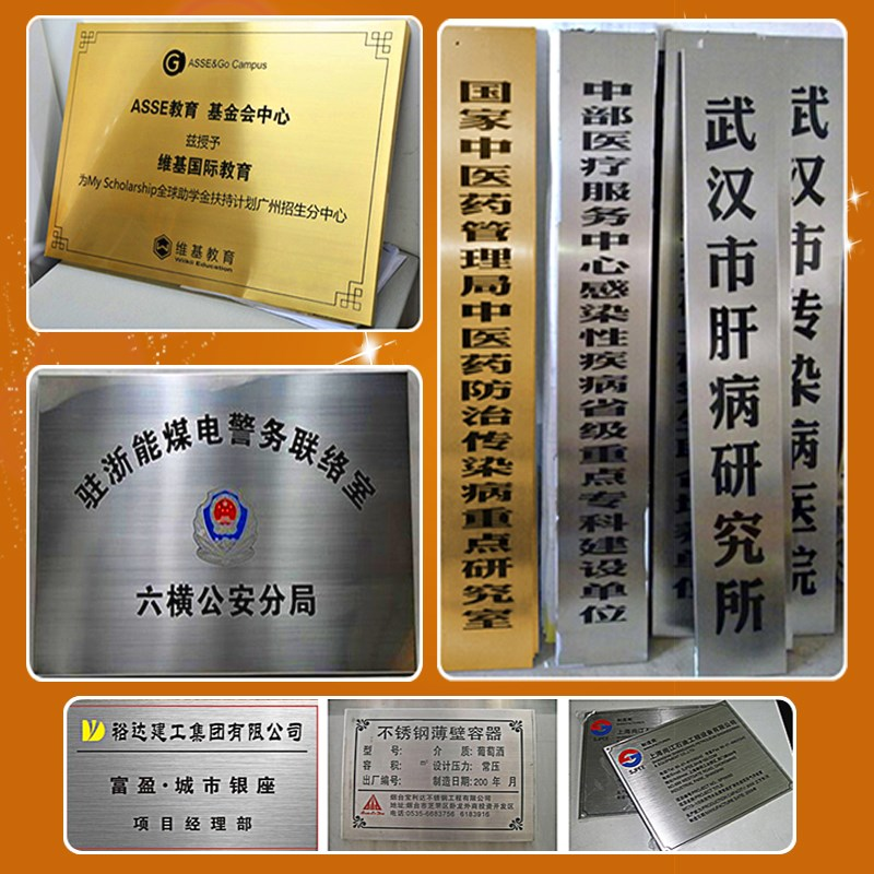 A card listing SIGN PLAQUE signboard custom house company brand brand copper corrosion of stainless steel folding