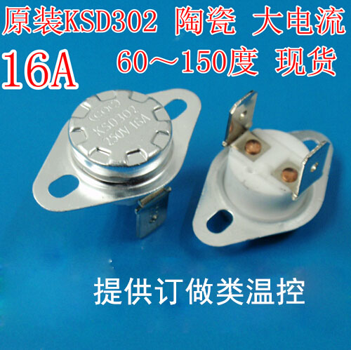 Water heater temperature switch ceramic normally closed KSD301/30216A/250V165 degree 170 degrees 175 degrees