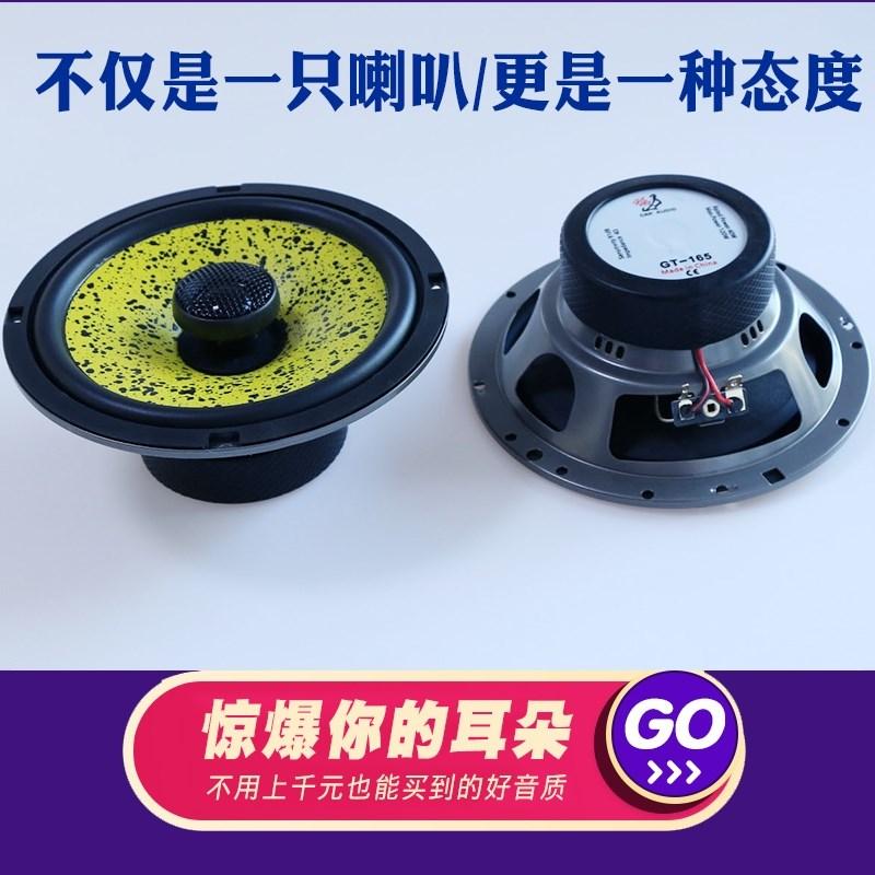 自動車の音響の改装を6 . 5寸同軸スピーカー音質型の全週波数ラッパホスト直推賞低音スピーカー