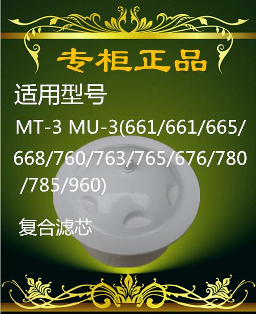 красивый элемент подлинной красоты чистой воды фильтр mc - 3 (762CB/765CB) красоты активированного угля фильтр