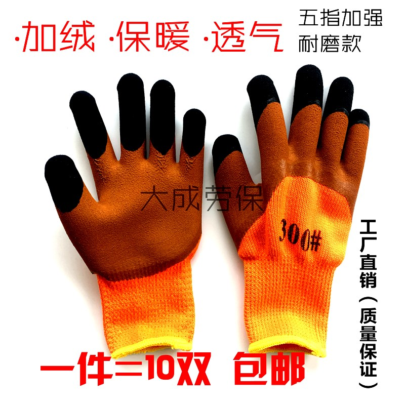 Wrinkle cotton cold storage protection impregnated rubber gloves strengthening refers to winter thickening, thickening, antifreeze and waterproof