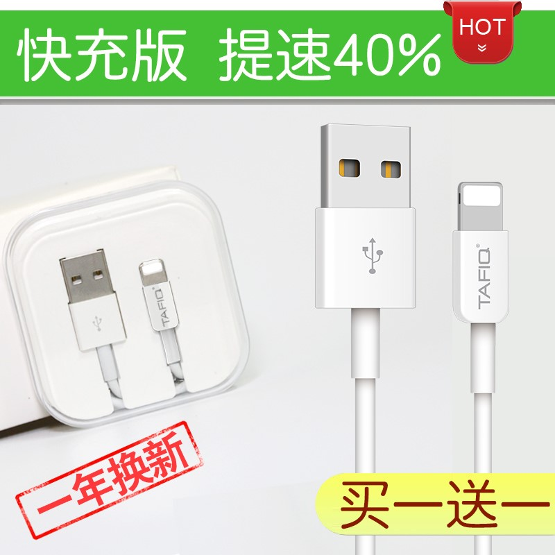 Data line charger iPhone6/7Plus fast charge iPad4 single head 6S charging line 5S general purpose iP