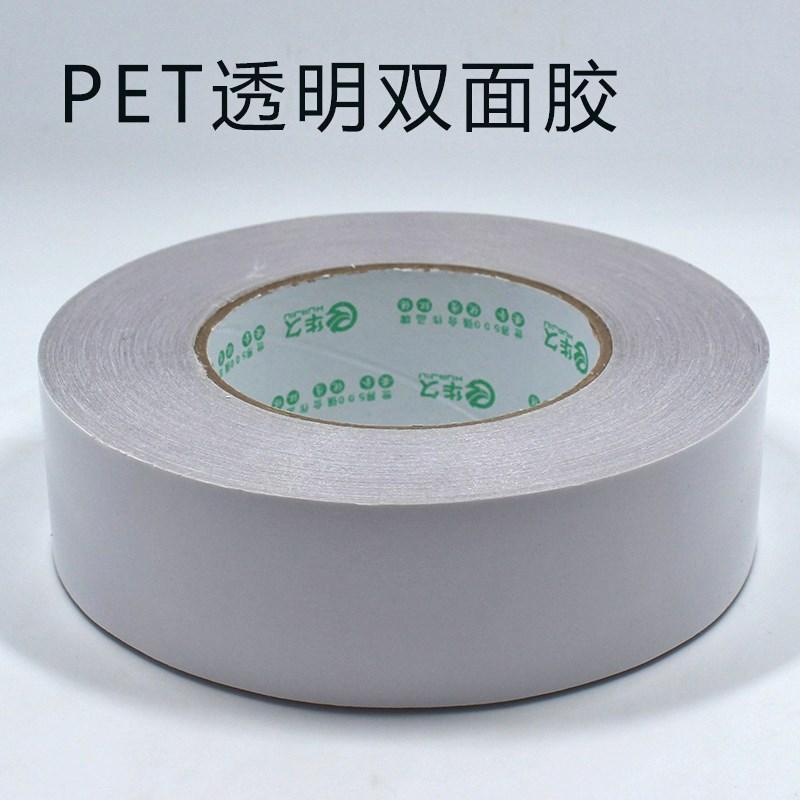 прозрачно тиксо pet силен ултра висока температура с висок вискозитет, не се чупи лесно може да се премахне залепваща лента, 50 дълги 包邮