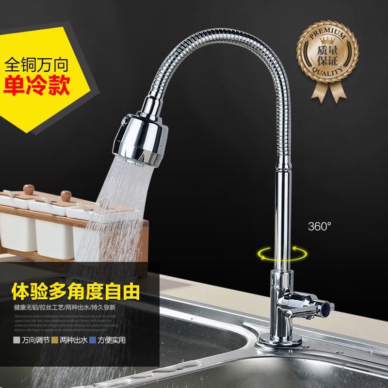 IL rubinetto della Cucina, Acqua calda e fredda BAR serie di pulizia di Rame Solo Acqua fredda il rubinetto dell'Acqua calda doccia.