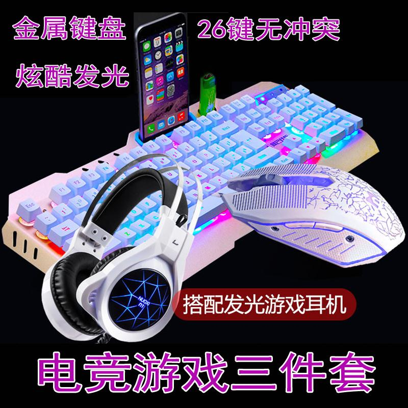 Wired colorful metal keyboard, mouse, earphone two sets, plus machine mechanical feel game key mouse