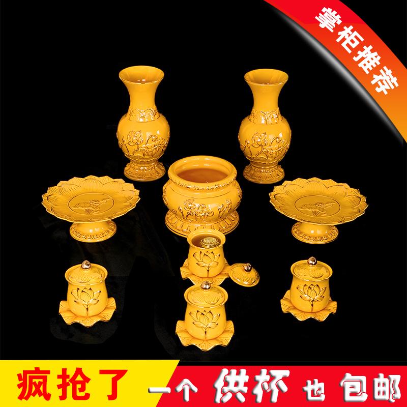 小號供杯陶瓷供佛套裝無字黃色描金浮雕蓮花佛堂供杯花瓶香爐供盤油燈