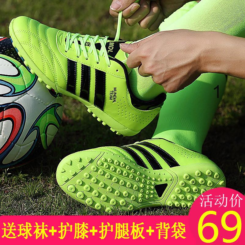 足球鞋儿童碎钉TF男女成人小学生训练鞋AG钉人造草地防滑耐磨球鞋