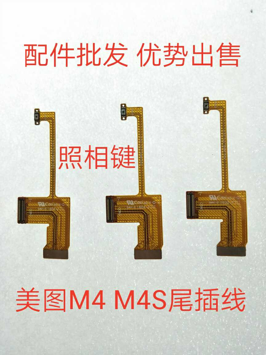 Mito M4SM4 main board connection cable size SIM deck soft plate distance sensor FPC charging tail plug