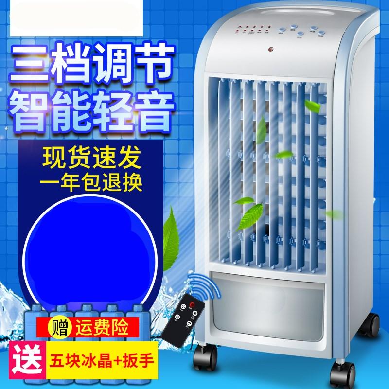 suvel juhitava riigi kott post - ühe külma tüüpi kliimaseadmed, kodumajapidamises kasutatavate külmutusseadmete fänn. külma vee liikumist.