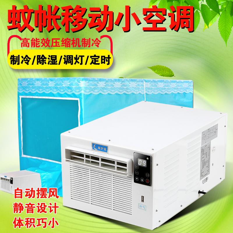 Mobile klimaanlage und moskitonetz klimaanlage warm / kalt - der Kleine mini - Kleinen klimaanlage kühlung in einer