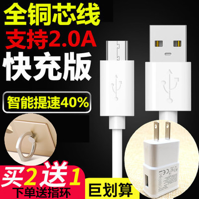 Jin E8M6plusS7S5S9S5.1M5 mobile phone data line 2 meters long original fast charger