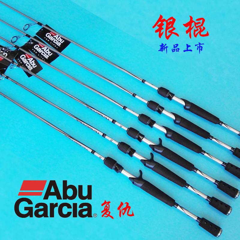 Abu ABU2016 new revenge halleluyah pole silver stick straight handle grips / halleluyah rod nhe8673a