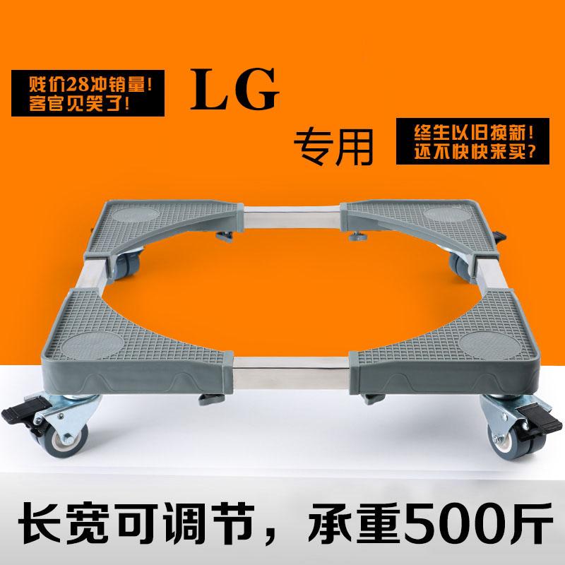 Mobile de la machine à laver de roue universelle en acier inoxydable pour réfrigérateur LG Hisense Sanyo belle réglable fixe d'un support de base