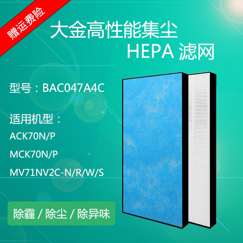 Daikin Air purifier filter high performance electrostatic dust collection MC71NV2C special consumables filter cartridge