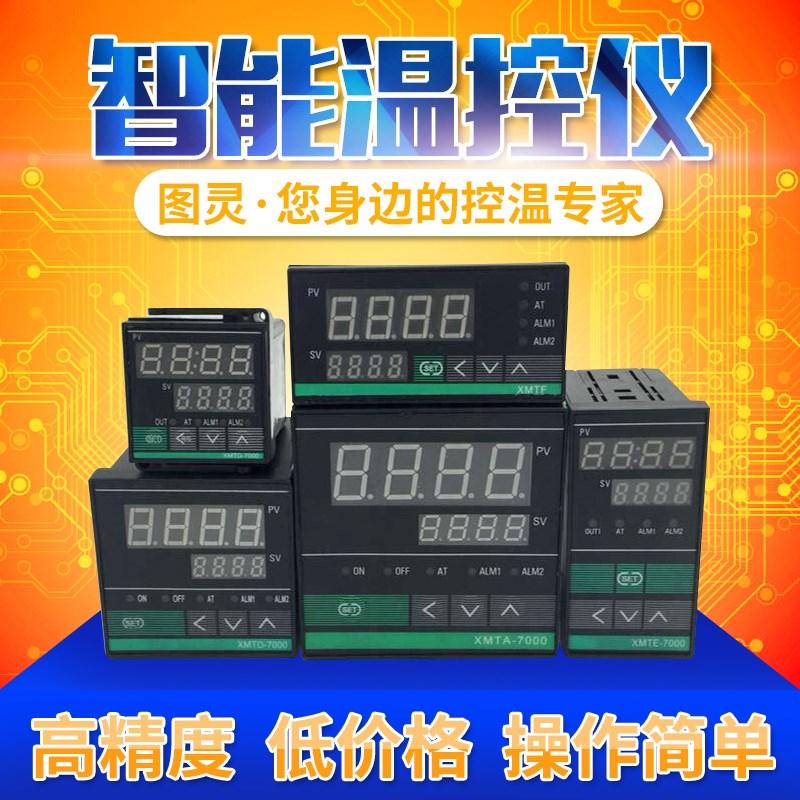 XMTD-6000/7000 intelligent temperature control instrument, temperature controller, XMTG-6000XMTAXMTE temperature instrument