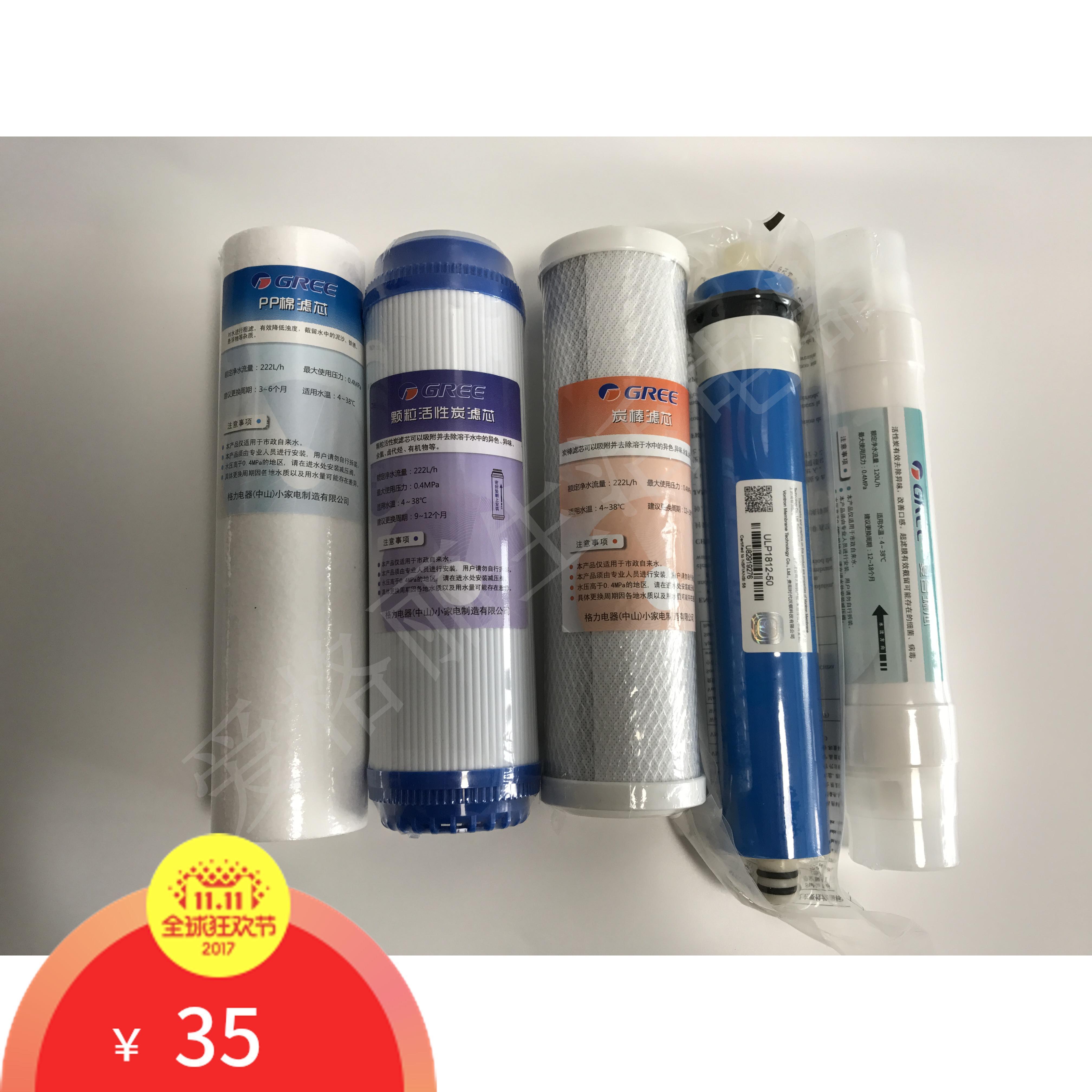 GREE umkehrosmose wasserfilter Original Filter - Baumwolle körnige aktivkohle - Filter ro film Universal kohlenstoff.