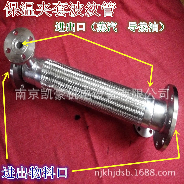 Double layer stainless steel jacketed hose, insulated metal hose, stainless steel bellows DN15-200* M.