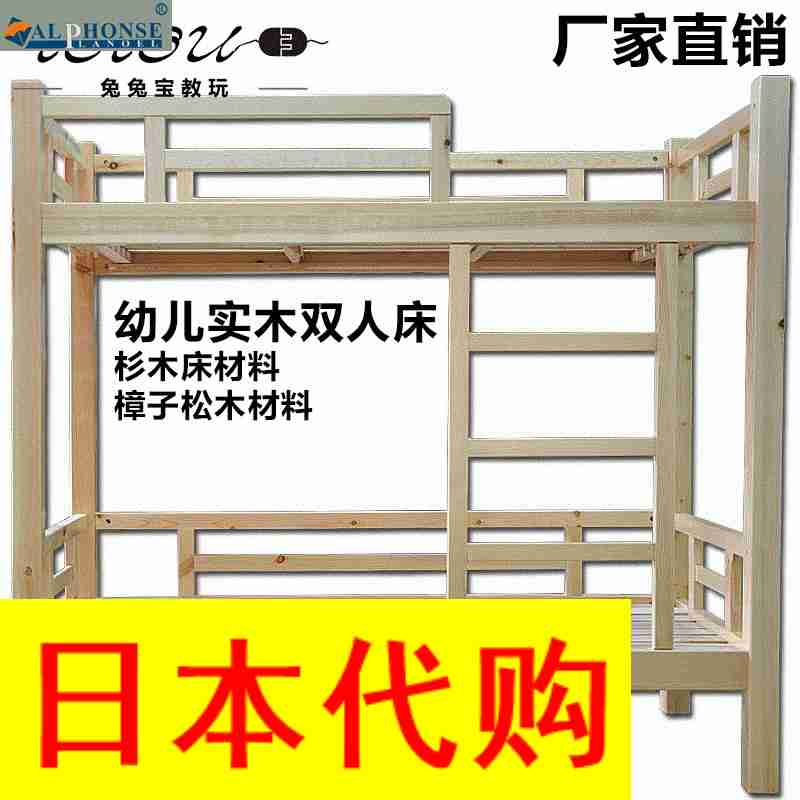Japanese manufacturers purchase 2017 children on the double bed solid wood bunk bed 2 years old kindergarten special treasure nap