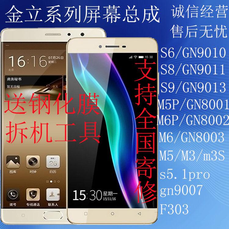 Jin s6/GN9010/s8/8002s/F5/F303/S9/9007/m3/m5/m6/plus screen assembly