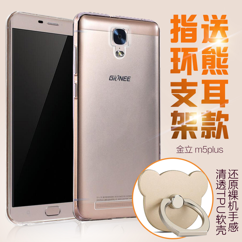 Jin m5plus mobile phone shell gold M5+ edge transparent silicone GN8001L protective sleeve 6 soft for men and women