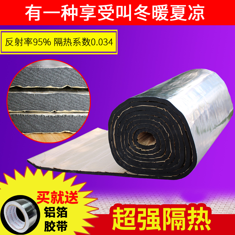 Gummed household insulation cotton paper aluminum foil insulation board insulation antifreezing waterway materials