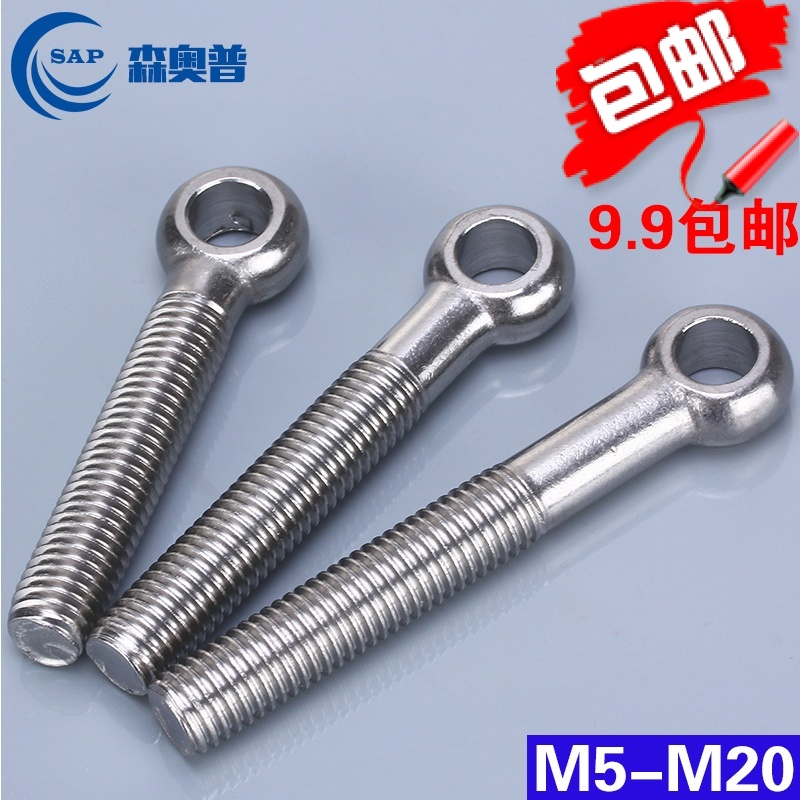 304 stainless steel screws fixed rings joint with holes connecting bolts eye eye M5M6M8M10M12