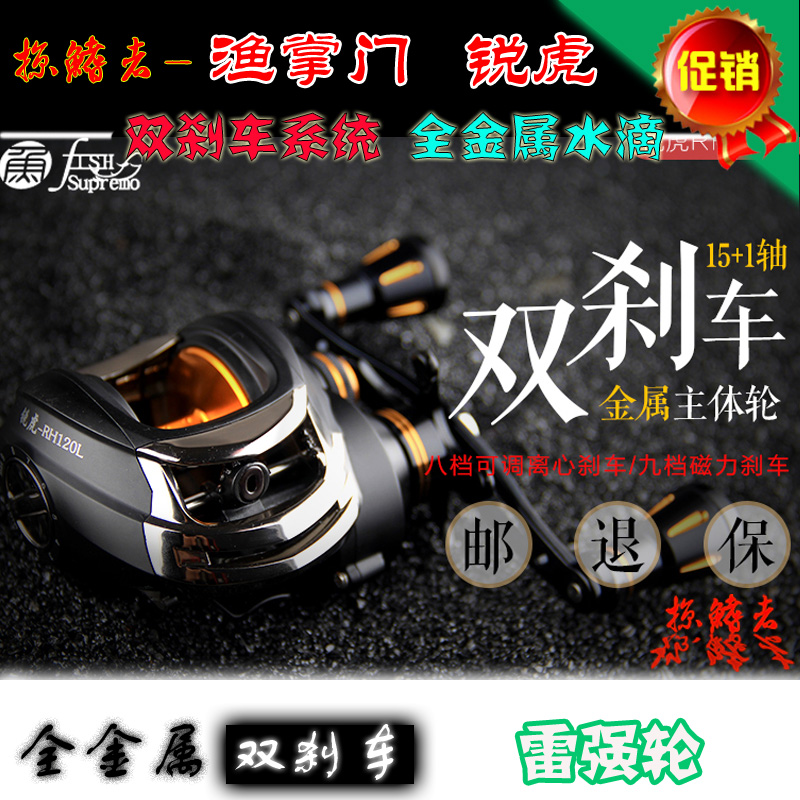 Shipping fishing head tiger metal magnetic centrifugal water wheel + double brake ray Qianglun hitting line cup