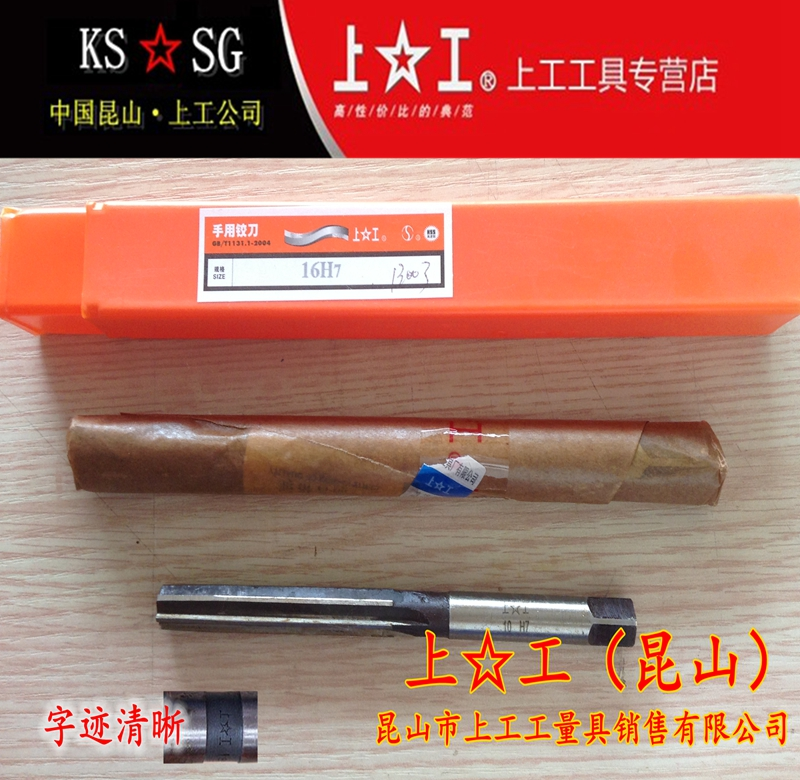 [to work] on the authentic work straight shank hand reamer / work hand reamer / hand reamer 20~30mmH7