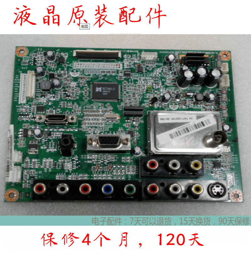 47 inch LCD TV, Changhong LT24720F power, high voltage backlight, flat screen drive integrated motherboard BBY47