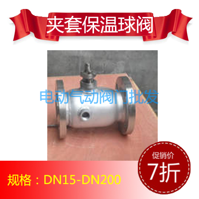 BQ41F-16P304 stainless steel jacket insulation ball valve integral flange insulation ball valve DN15-DN200