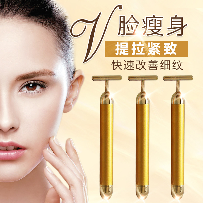 The face massager 24K gold beauty face electric V face Firming Facial motion artifact beauty instrument