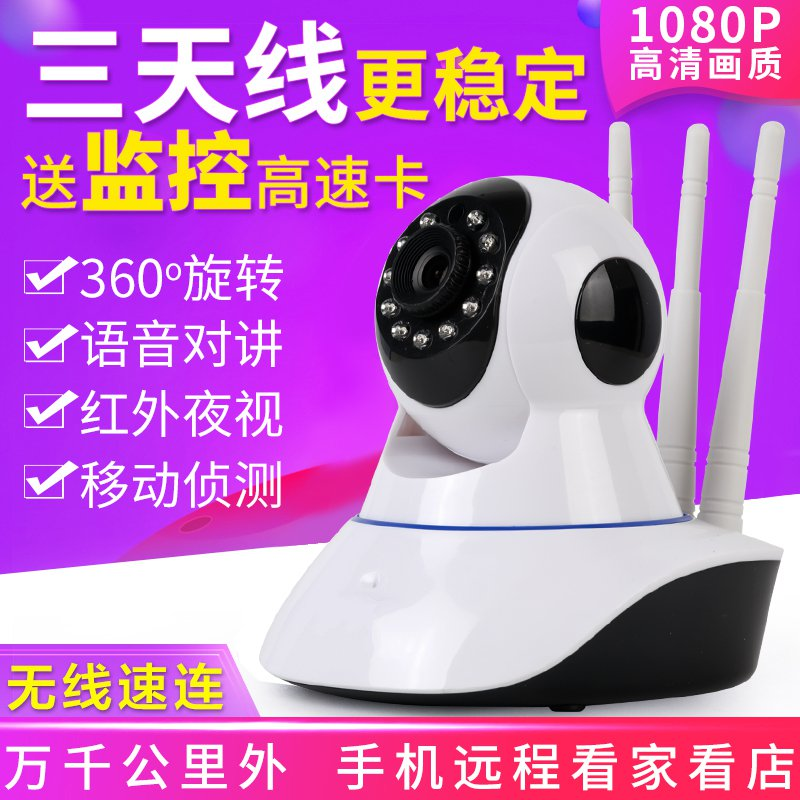 핸드폰 원격 실외 지능 회전 줌 WIFI 무선 카메라 插卡 야간 관측 감시 카메라