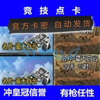 [automatic delivery]CF across the fire line, blue sky and white clouds business card 30 days, 1 months, CDK1Q6 times can be accumulated for half a year