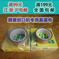 High temperature adhesive tape insulation cloth foot foot sealing machine sealing machine accessories heat tape