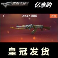 Through the line of fire, props CF Kirin AKAK47- Kirin, Eternal Hero weapons Unicorn AK fill the spot