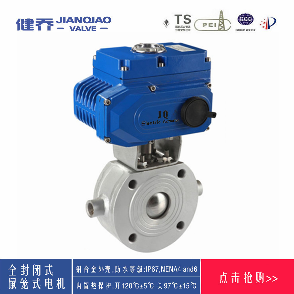 Spot BQ971F-16P stainless steel jacket insulation electric ball - electric clip type insulation ball valve DN25