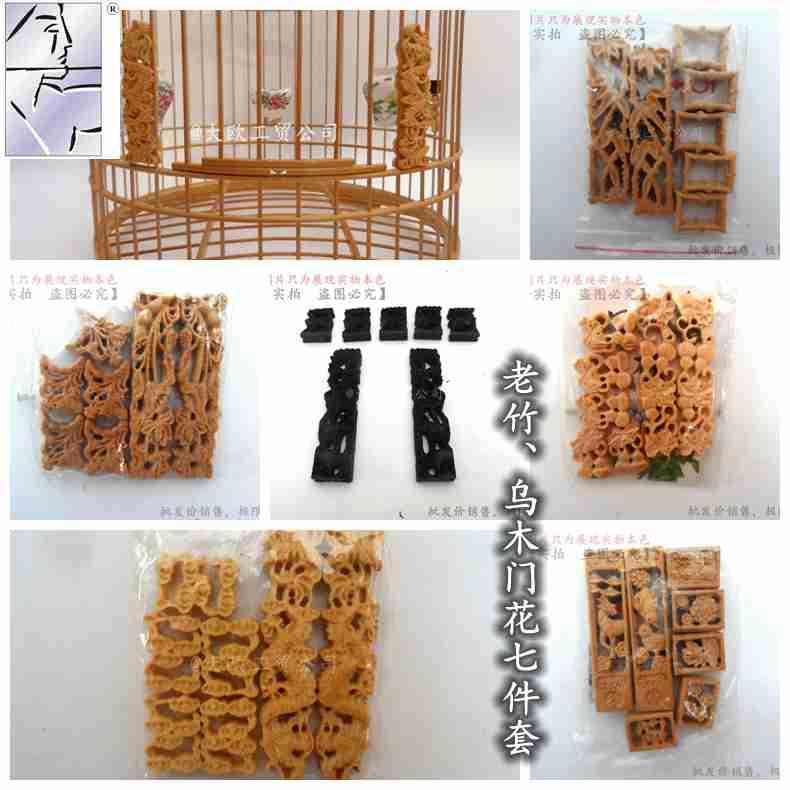Aves de jaula de bambú con la vieja puerta de flores de ébano Jade Indigo Chin Zosterops accesorios de siete piezas de su jaula